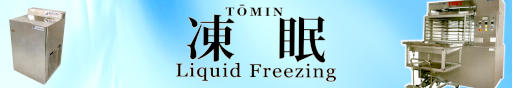 凍眠(TOMIN)Liquid Freezing